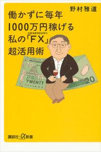 働かずに毎年1000万円稼げる私のFX(外国為替保証金取引)超活用術