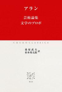 芸術論集 文学のプロポ 電子書籍版