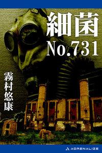細菌No.731 電子書籍版