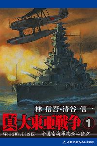 真・大東亜戦争 (全巻)