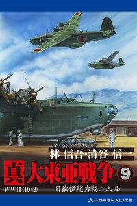 真・大東亜戦争(9)