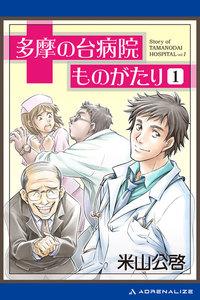 多摩の台病院ものがたり(1) 電子書籍版