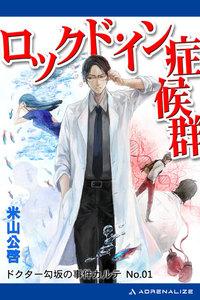 ドクター勾坂の事件カルテ(1)ロックド・イン症候群 電子書籍版