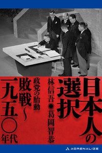 日本人の選択 敗戦~一九五〇年代