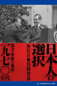 日本人の選択 一九七〇年代