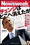 チェンジはどこへ消えたか オーラをなくしたオバマの試練 電子書籍版