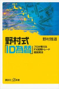 野村式ID為替プロが教えるFX短期トレード超投資法