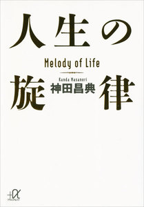 人生の旋律 電子書籍版