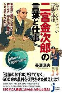 実はこんなにすごい再建の神様 二宮金次郎の言葉と仕事