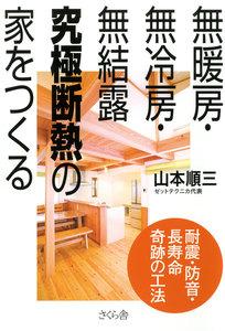 無暖房・無冷房・無結露 究極断熱の家をつくる : 耐震・防音・長寿命 奇跡の工法