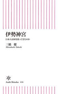 伊勢神宮 電子書籍版