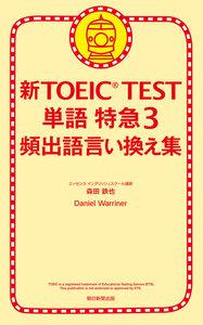 新TOEIC TEST 単語 特急3 頻出語言い換え集