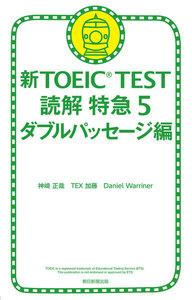 新TOEIC TEST 読解 特急5 ダブルパッセージ編