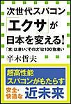 """次世代スパコン「エクサ」が日本を変える! 「京」は凄い、""""その次""""は100倍凄い(小学館新書)"""