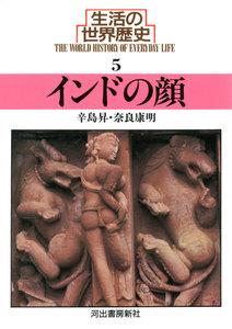 生活の世界歴史〈5〉インドの顔