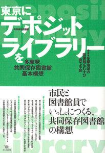 東京にデポジット・ライブラリーを 多摩発、共同保存図書館基本構想