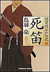 死笛 隠目付江戸日記(一) 電子書籍版