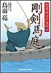 剛剣 馬庭 隠目付江戸日記(六)