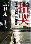 指哭(しこく)~強行犯刑事部屋~ 電子書籍版