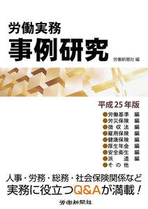 労働実務事例研究 平成25年版