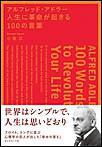 アルフレッド・アドラー 人生に革命が起きる100の言葉 電子書籍版