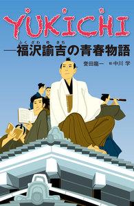 YUKICHI-福沢諭吉の青春物語