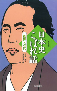 日本史こぼれ話