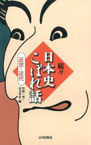 続々日本史こぼれ話