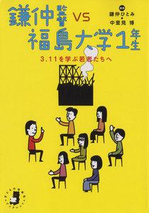 鎌仲監督VS福島大学1年生 : 3.11を学ぶ若者たちへ