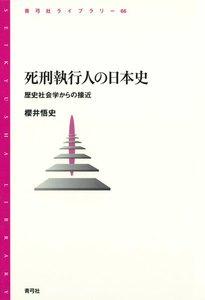 死刑執行人の日本史 歴史社会学からの接近