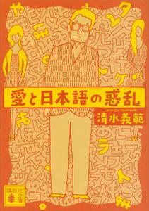 愛と日本語の惑乱 電子書籍版