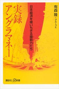 実録 アングラマネー 日本経済を喰いちぎる闇勢力たち 電子書籍版