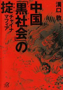 中国「黒社会」の掟 チャイナマフィア 電子書籍版