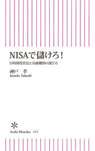 NISAで儲けろ!