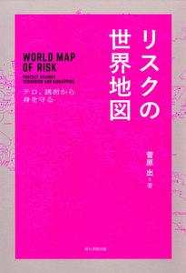 リスクの世界地図