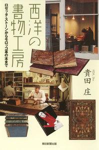 西洋の書物工房
