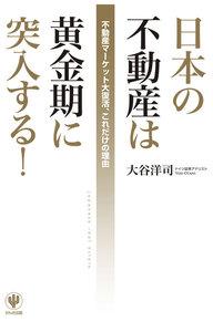 日本の不動産は黄金期に突入する!
