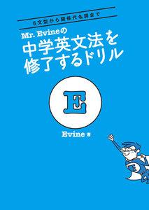 Mr. Evineの 中学英文法を修了するドリル