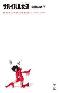 サバイバル女道