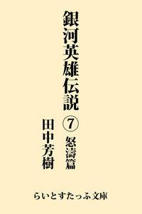 銀河英雄伝説7 怒濤篇