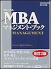 グロービスMBAマネジメント・ブック[改訂3版]