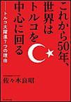 これから50年、世界はトルコを中心に回る