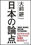 日本の論点 電子書籍版