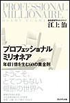 プロフェッショナルミリオネア 電子書籍版