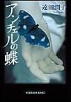 アンチェルの蝶