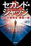 セカンド・ジャッジ~出口の裁判官 岬剣一郎~ 電子書籍版