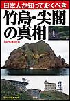 日本人が知っておくべき竹島・尖閣の真相 ポスト・サピオムック