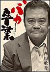 バカ卒業 ~映画「釣りバカ日誌」のハマちゃん役を語ろう~