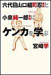 六代目山口組司忍組長と小泉純一郎首相にケンカを学ぶ