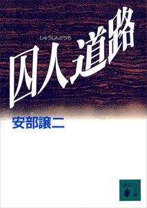 囚人道路 電子書籍版